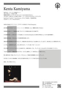 KentaKamiyama_flierB.jpg