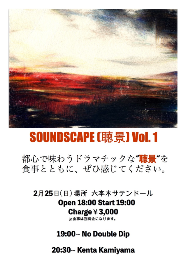 Soundscape(chokei).png